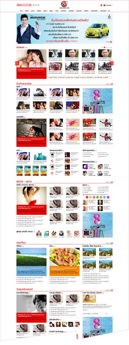 sanook.com 2012